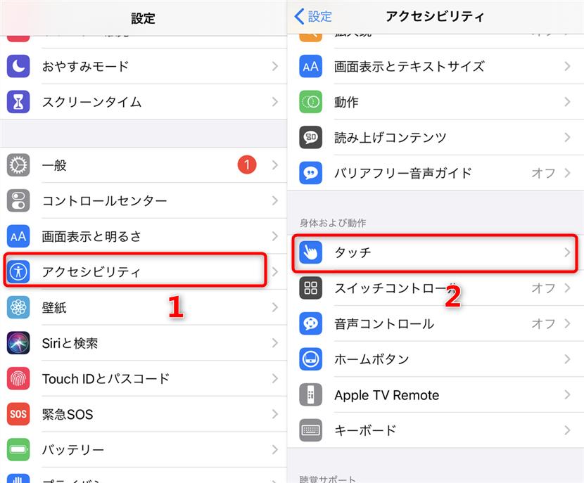 iPadOSアップデートによる不具合・エラー・バグと対処法まとめ - iPadのタッチパネルが反応しない