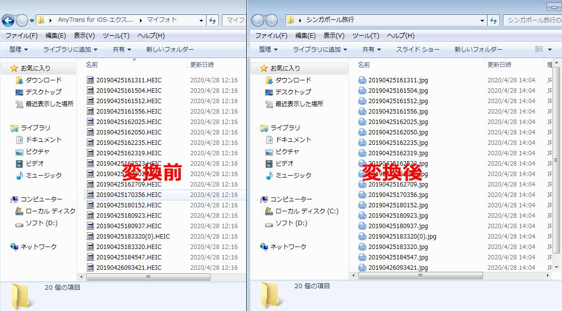 HEIC形式の画像ファイルをJPGに変換する方法