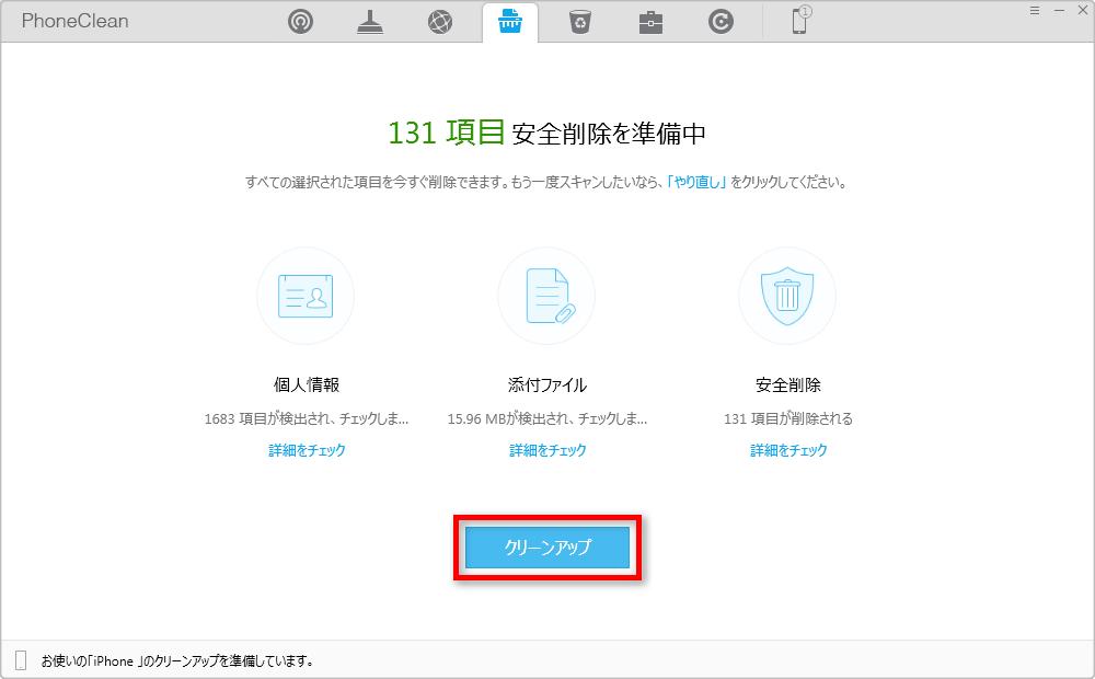PhoneCleanで添付ファイルを徹底削除する