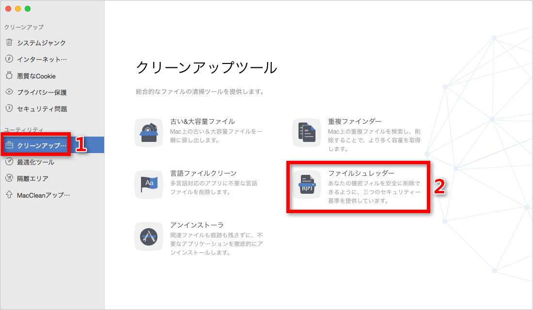 ステップ2:MacCleanでファイルシュレッダーを選択する