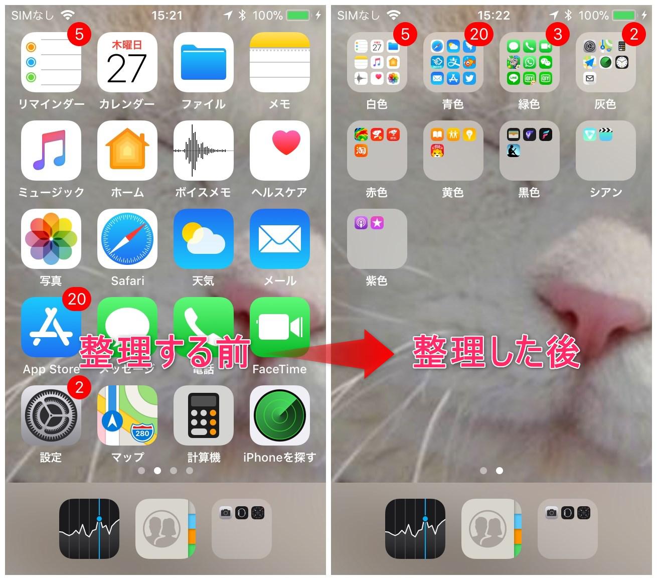iPhoneホーム画面のアプリのアイコンを自由に配置する方法