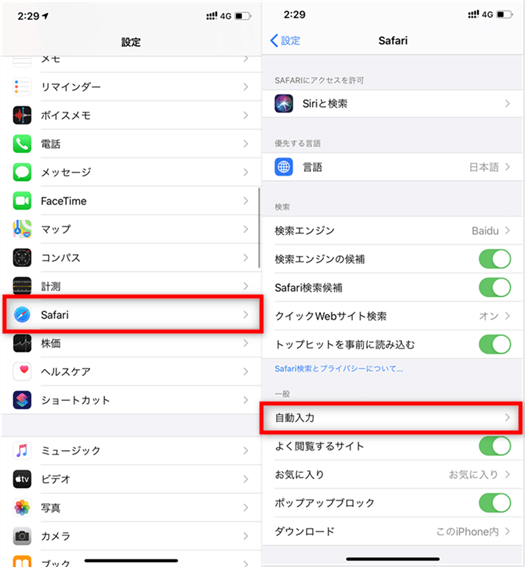 iCloudキーチェーンを使ってパスワードを管理・確認する