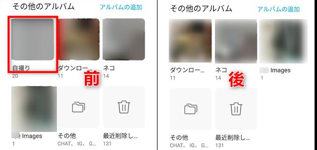 写真アプリで確認