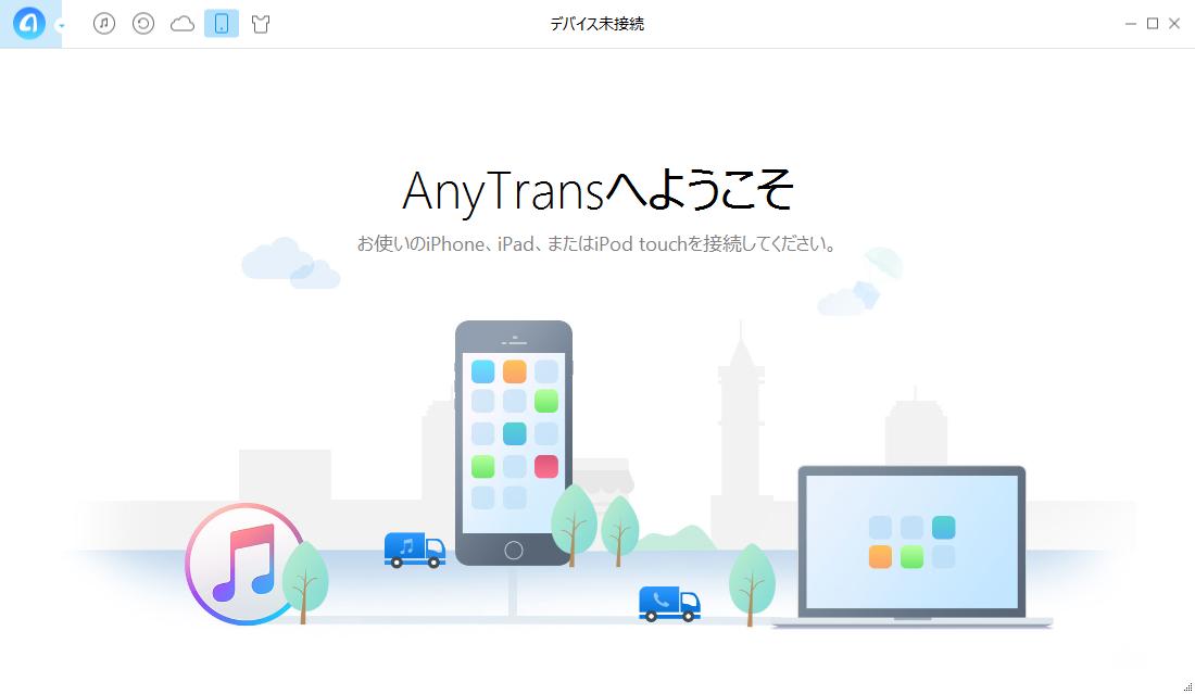 AnyTranでiCloudの連絡先を確認する-AnyTransを起動した時の画面
