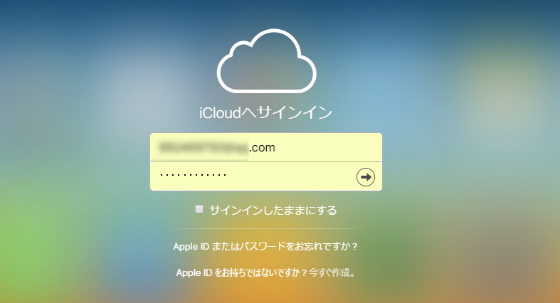 iCloud.comで連絡先を確認する-Apple IDとパスワードを入力する