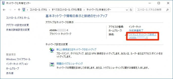 接続中のWiFi名をクリック 出典:appllio.com