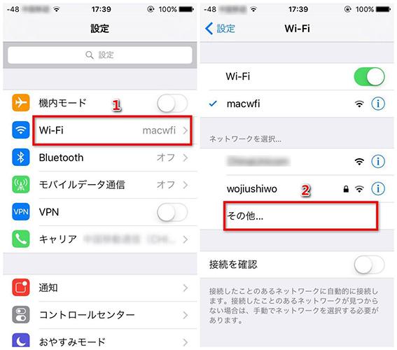 「Wi-Fi」から「その他」をタップ