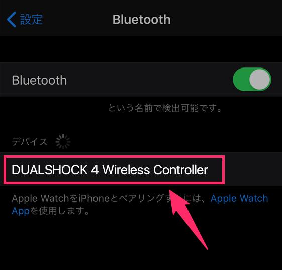 iPhoneとPS4を接続