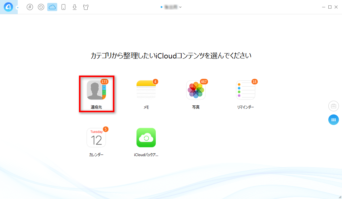 iCloudから連絡先をエクスポートする