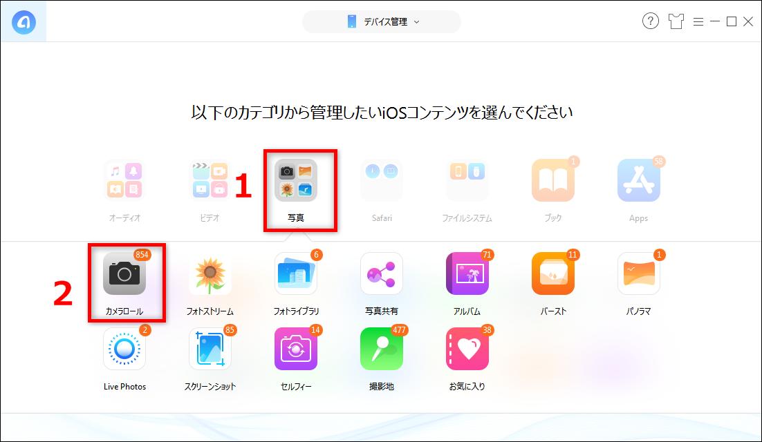 HEIC形式の画像ファイルをJPGに変換してパソコンで見る
