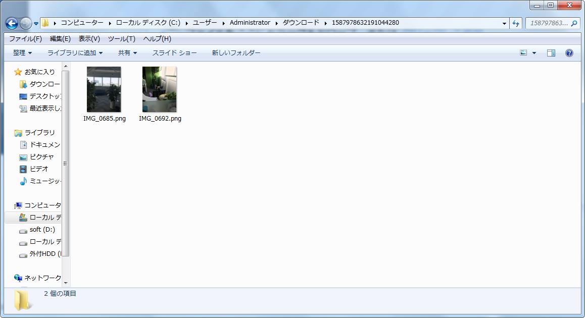 変換されたファイルをパソコンで確認