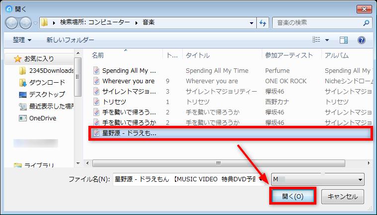 m4aファイルをiPhoneの着信音にする方法 4