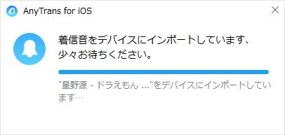 m4aファイルをiPhoneの着信音にする方法 6