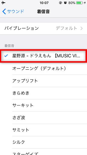 m4aファイルをiPhoneの着信音にする方法 7