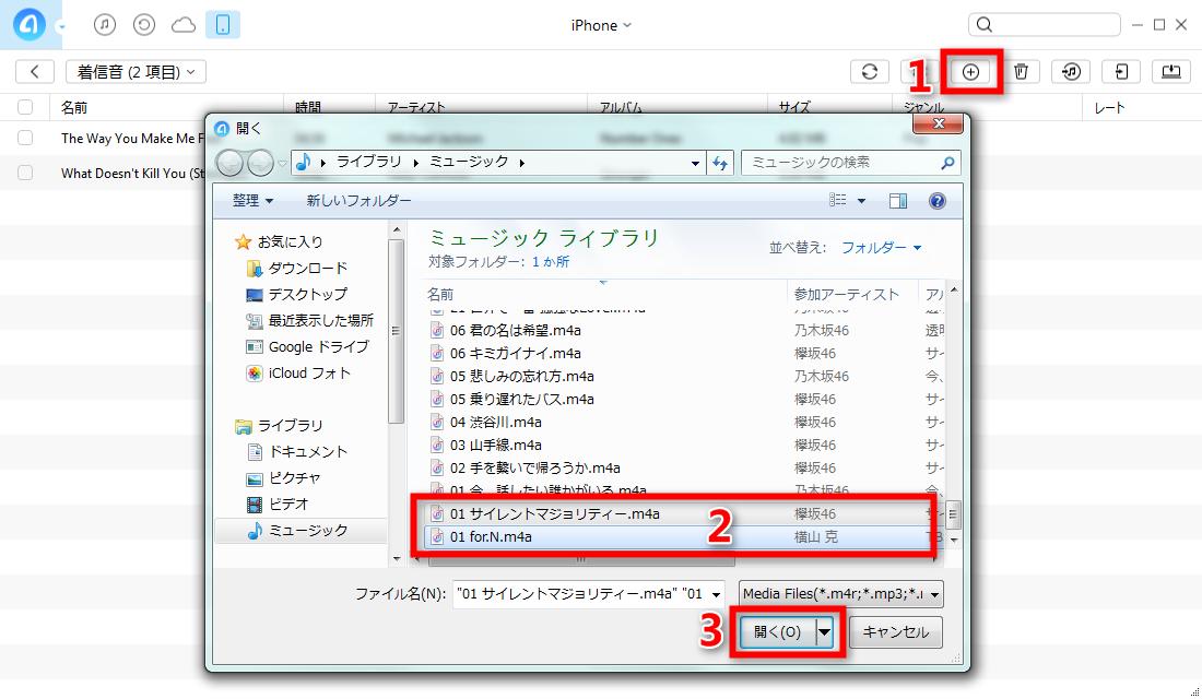 ステップ4:iPhoneに転送したいWMAを選択する