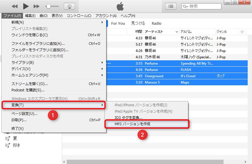 iTunesでM4AをMP3に変換する