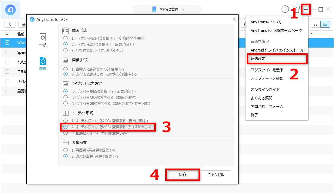 iPhoneにあるM4A音楽ファイルをMP3に変換して移す – 4