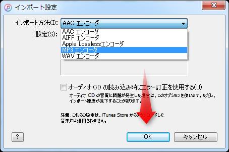 iiTunesでM4AをMP3に変換する