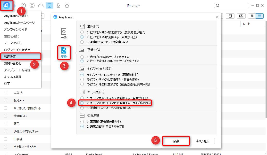 iPhoneにあるM4A音楽ファイルをMP3に変換して移す