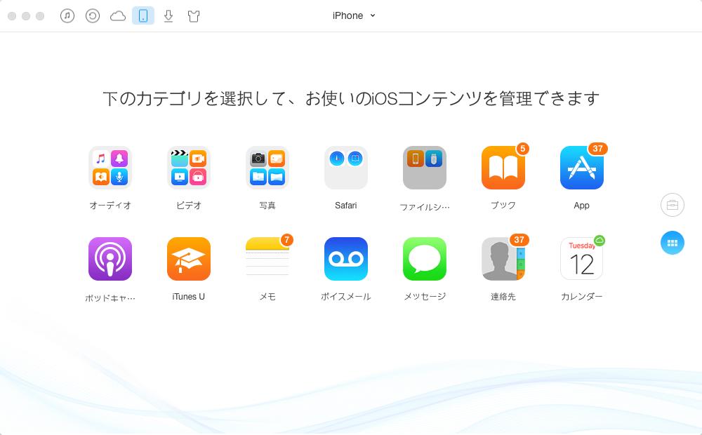 MacとiPhoneの間でデータを自由に転送できるツール