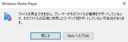 写真元: apprisejp.xyz - 「.ts」ファイルがWindows media playerで再生できない
