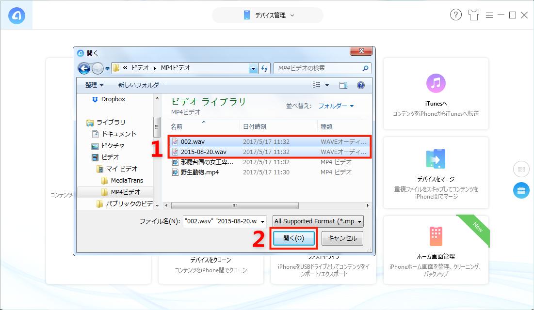 Step 5:WAVファイルを選択して開く