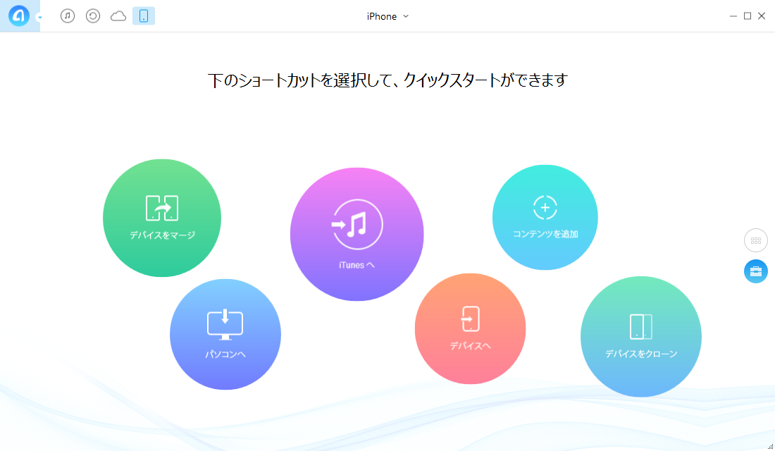 step2:AnyTrans  for iOSを立ち上げる
