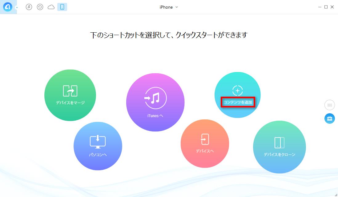 Step 4:iPhoneにコンテンツを追加する