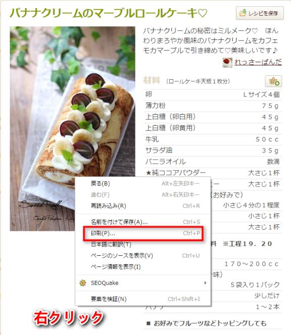 Webページを右クリックして印刷を選択
