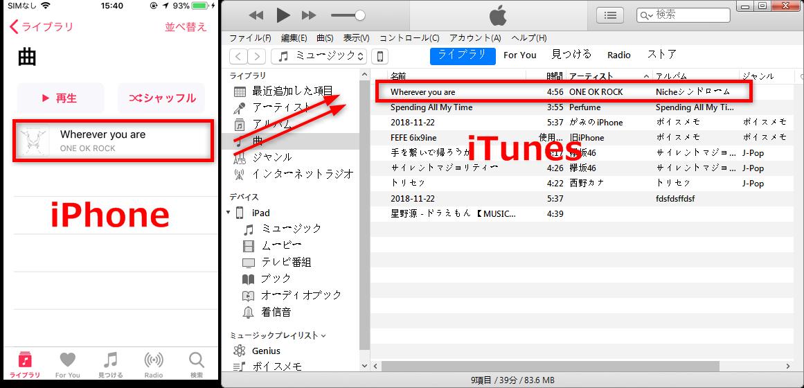 iPhone X/8/7/SE/6sの曲をiTunesに入れる過程