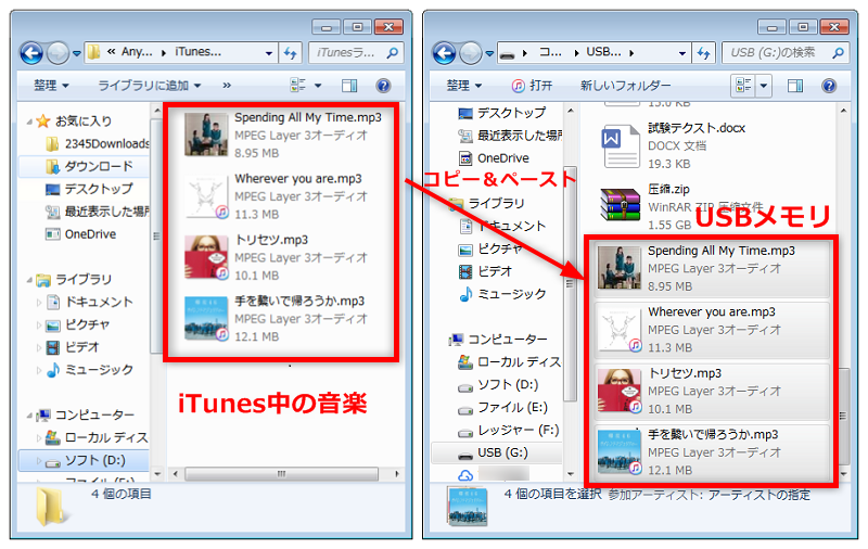 iTunesの曲をUSBにコピーする方法 -3