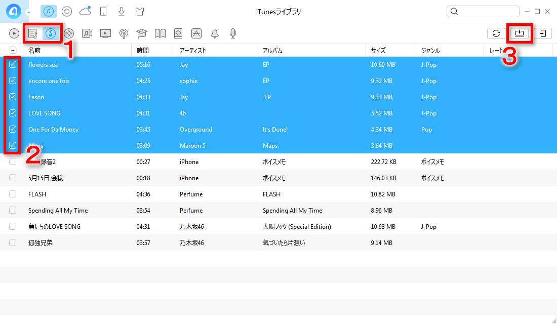 iTunesの曲をUSBにコピーする方法