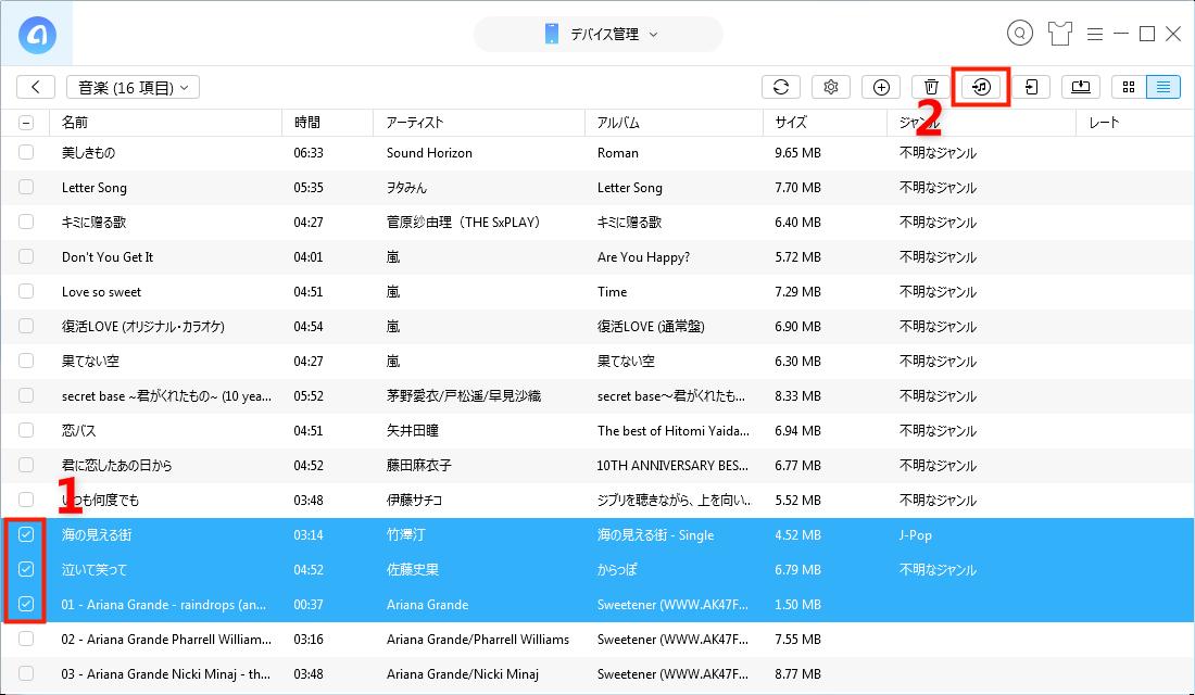 個別選択でiPadからiTunesに曲をコピーする ステップ4