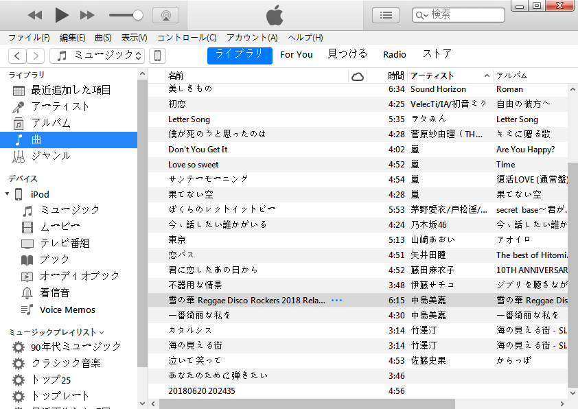 iTunesで曲を確認する