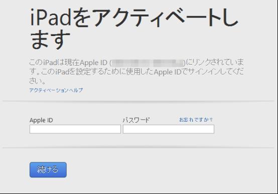 iTunesでiOSデバイスのアクティベートを続ける