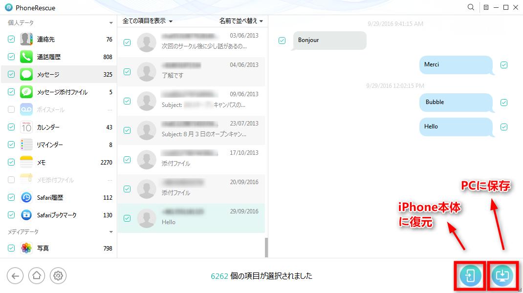 iCloudバックアップデータを確認&ダウンロードできるツール