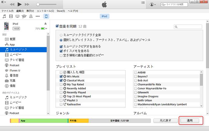 iTunesでプレイリストを作成する方法 ステップ2