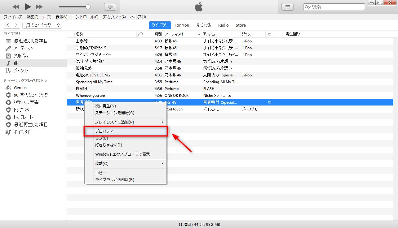 iTunesで着信音を作成する Step 1