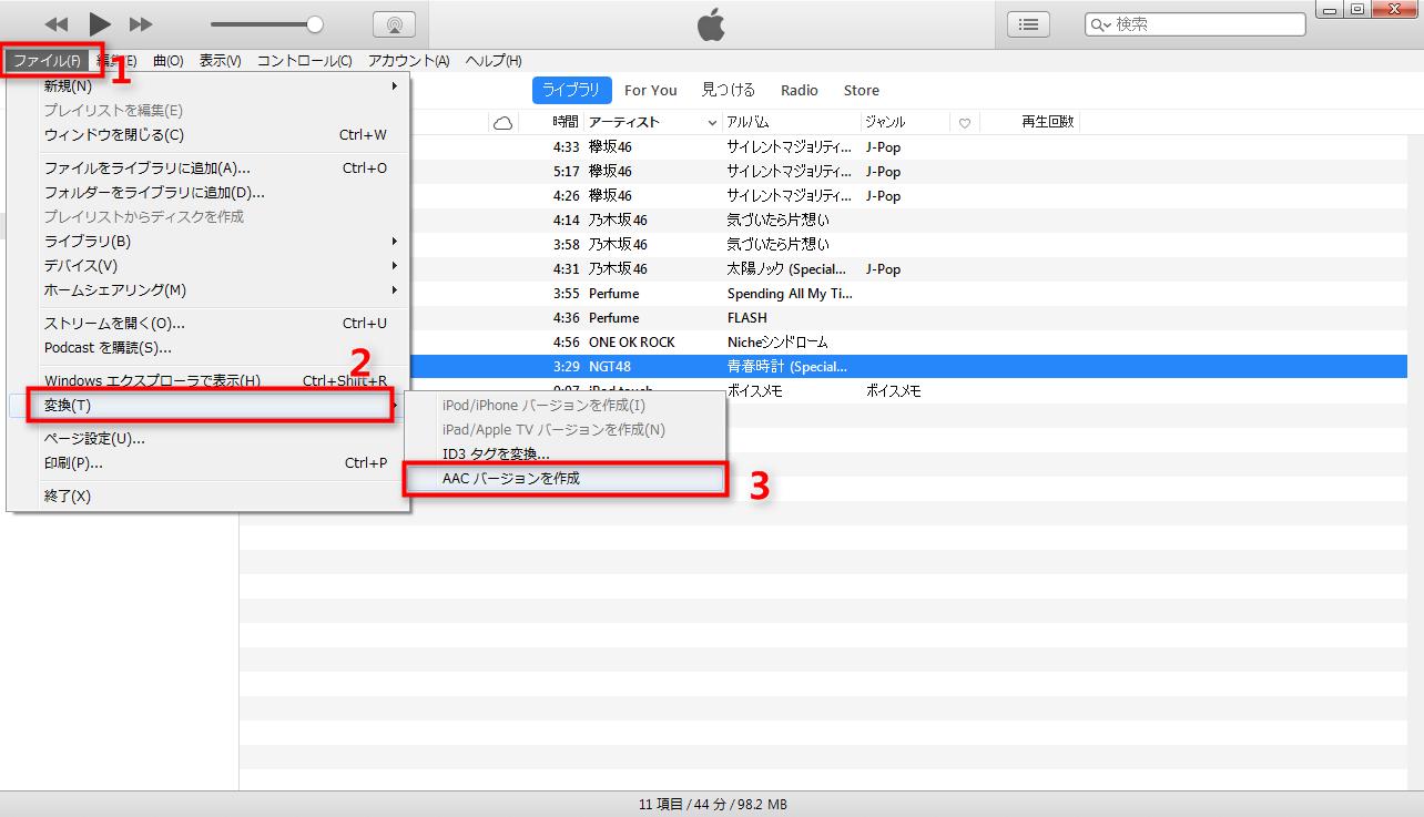 iTunesで着信音を作成する Step 3