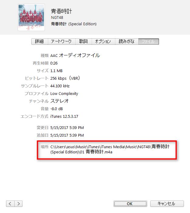 iTunesで着信音を作成する Step 4
