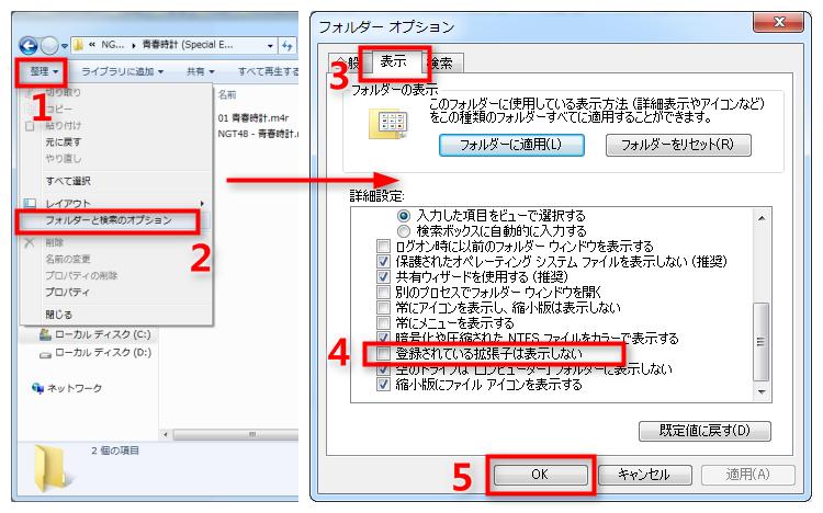 ファイルの拡張子が表示されない場合の対策