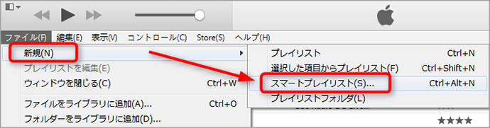 iTunesでスマートプレイリストを作成する方法