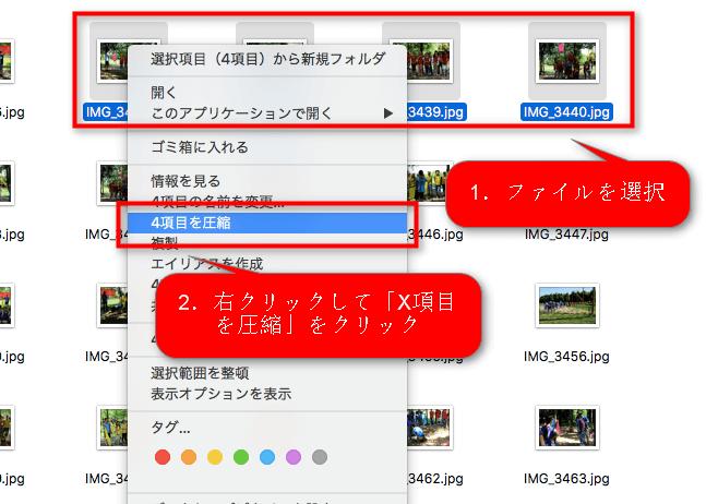 必要なファイルを選択して圧縮する