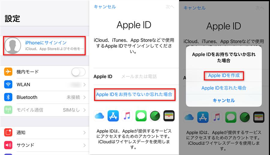 「設定」でiCloud IDを作成