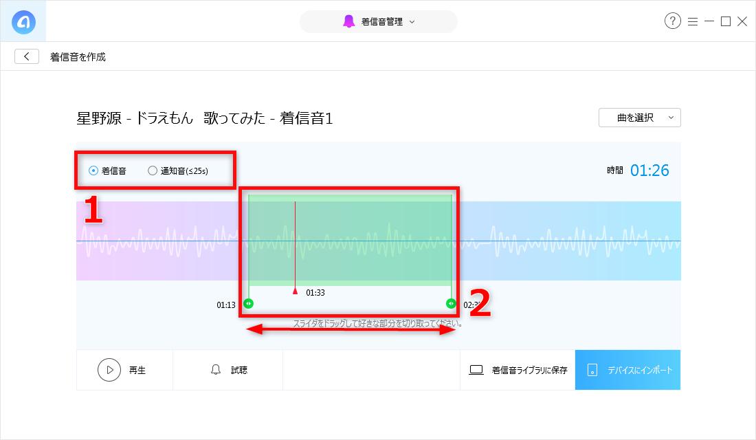 YouTubeからiPhoneの着信音を作る方法 4