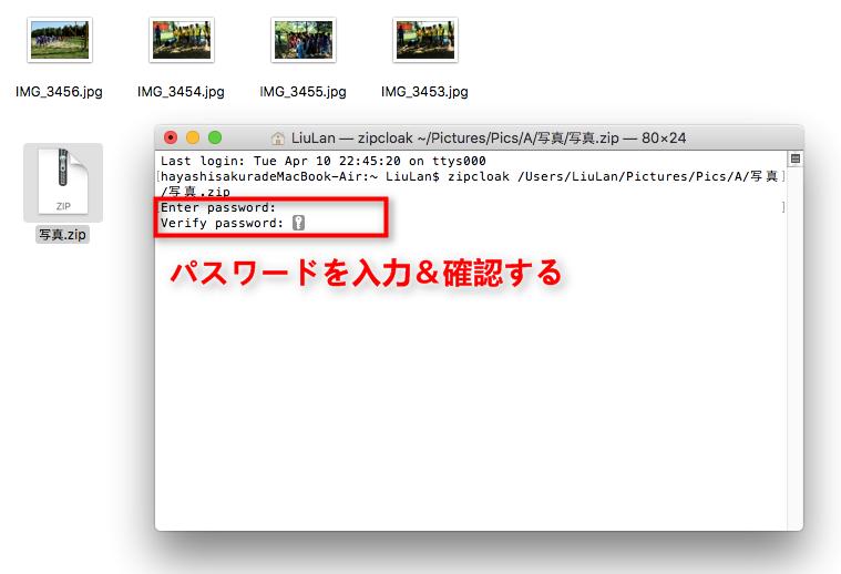 圧縮ファイルのパスワードを設定する
