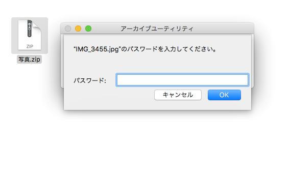 Macで圧縮ファイルにパスワードをかける