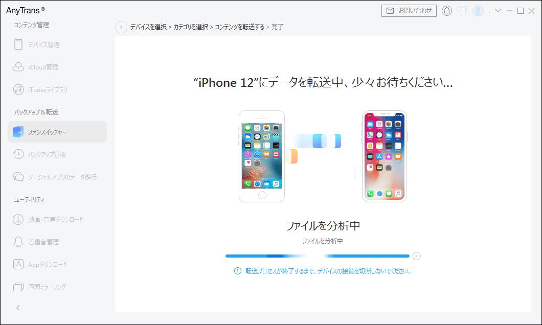 古いiPhoneから機種変更のiPhoneにデータを移行する方法