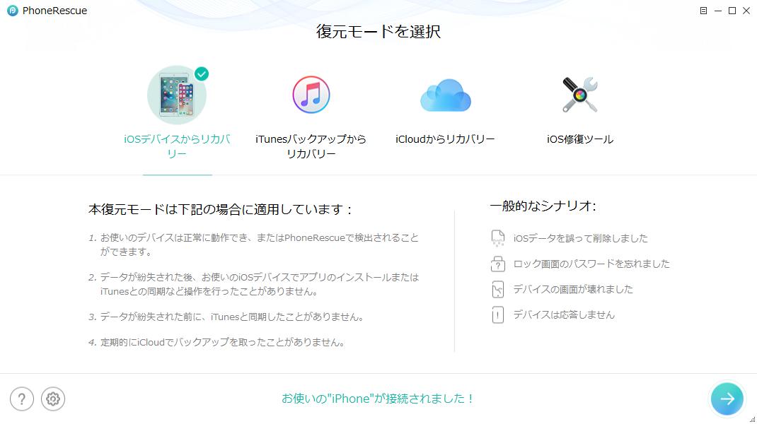 高機能なiOSデータ復元ソフト - PhoneRescue for iOS