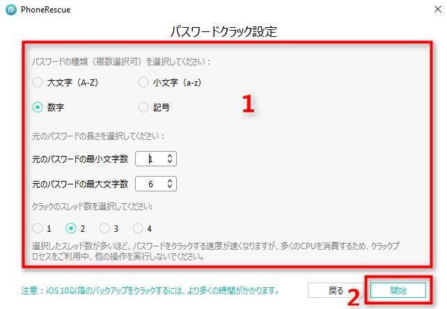 iTunesバックアップの暗号化を解除する - Step 5